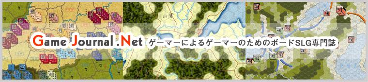 ジャーナル ゲーム